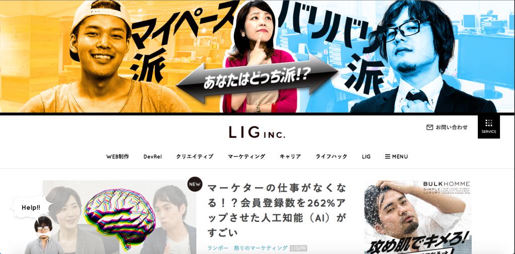 LIGINCのサイト