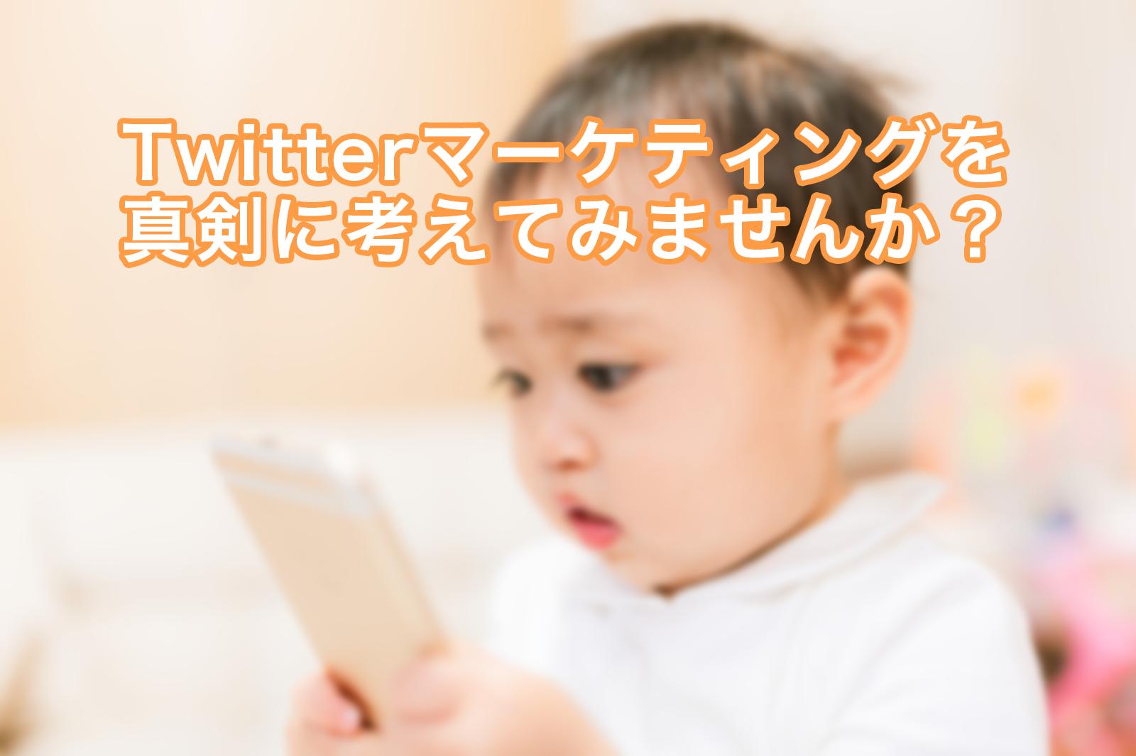 Twitterマーケティング