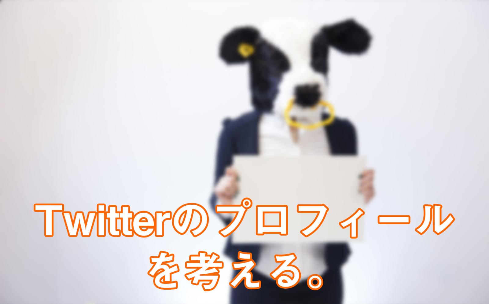 twitter_profile