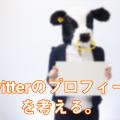【Twitterマーケティング】価値のあるプロフィールの作り方