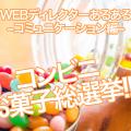 WEBディレクターならきっとあるある話〜コミュニケーション編〜