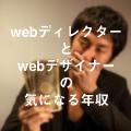 webディレクターとwebデザイナーの年収